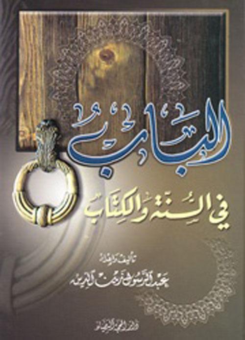 الباب في السنة والكتاب