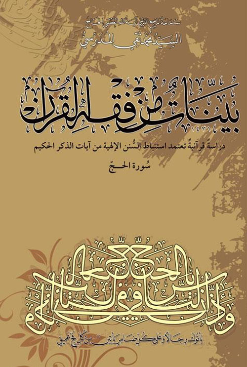 بينات من فقه القرآن - سورة الحج