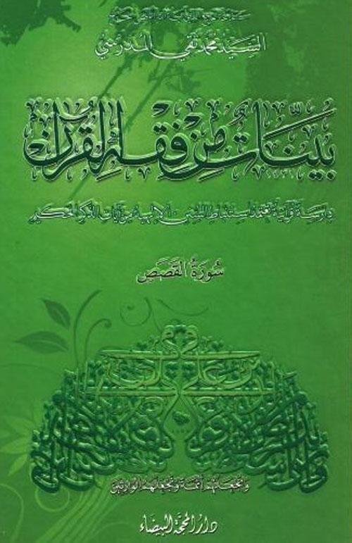 بينات من فقه القرآن - سورة القصص