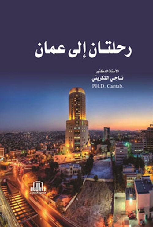 رحلتان إلى عمان