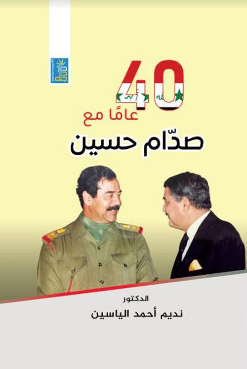 40 عاماً مع صدام حسين
