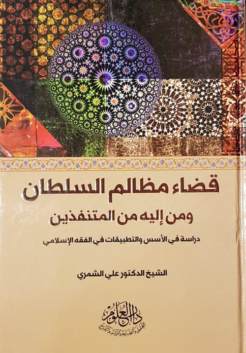 قضاء مظالم السلطان ومن إليه من المتنفذين ؛ دراسة في الأسس والتطبيقات في الفقه الإسلامي