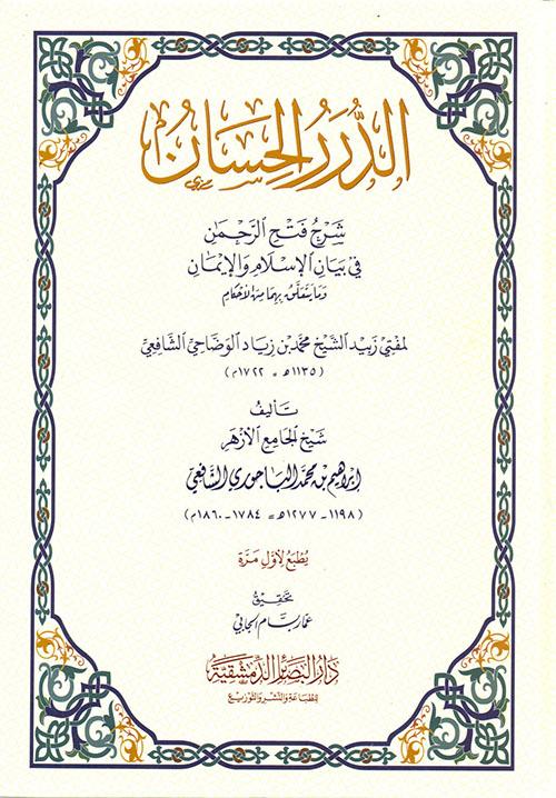 الدرر الحسان - شرح فتح الرحمن في بيان الإسلام والإيمان وما يتعلق بهما من الأحكام