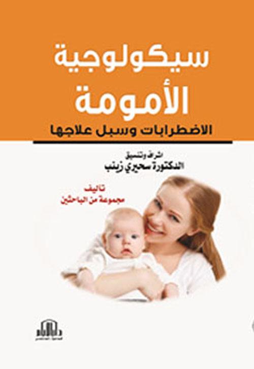 سيكولوجية الأمومة - الإضطرابات وسبل علاجها