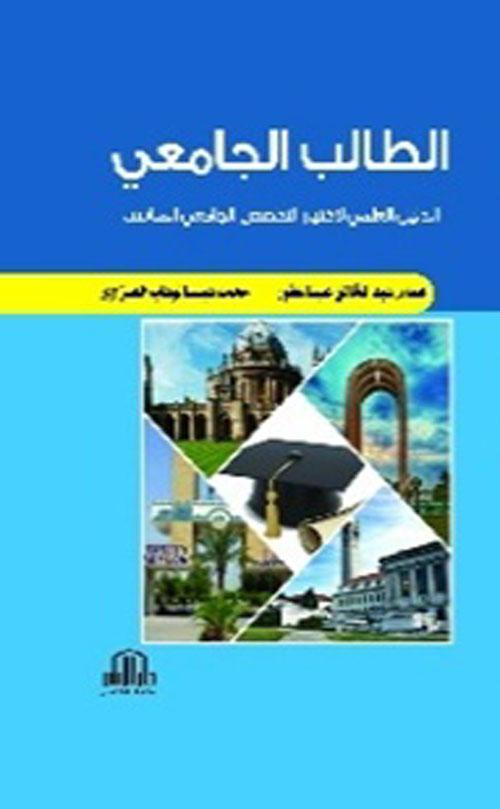 الطالب الجامعي : الدليل العملي لاختيار التخصص الجامعي المناسب
