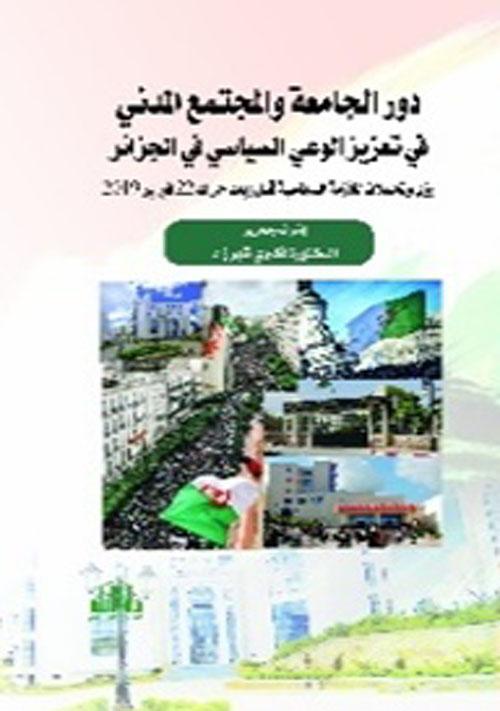 دور الجامعة والمجتمع المدني في تعزيز الوعي السياسي في الجزائر : رؤى وتحليلات للأزمة السياسية قبل وبعد حراك 22 فبراير 2019