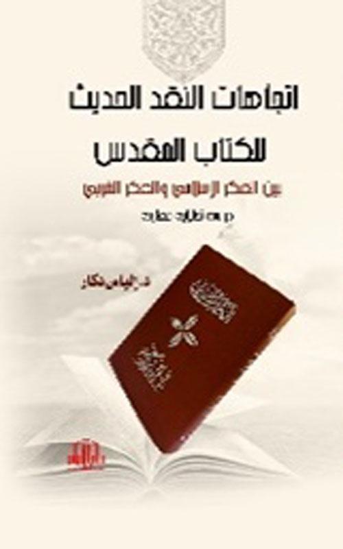 اتجاهات النقد الحديث للكتاب المقدس بين الفكر الاسلامي والفكر الغربي - دراسة تحليلية مقارنة