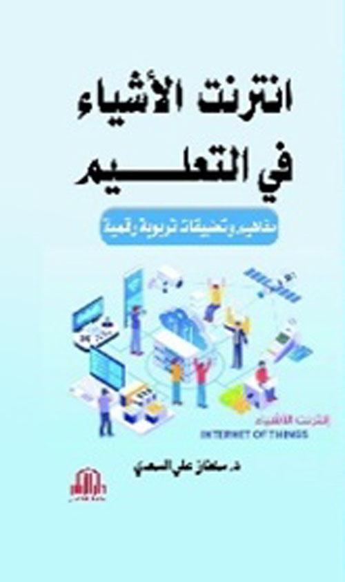 انترنت الأشياء في التعليم ؛ مفاهيم وتطبيقات تربوية رقمية