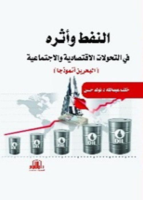 النفط وأثره في التحولات الاقتصادية والاجتماعية (البحرين انموذجا)