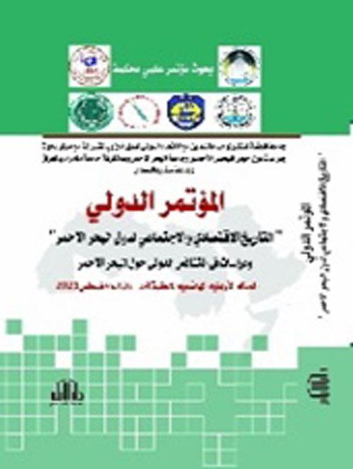 المؤتمر الدولي : التاريخ الإقتصادي والإجتماعي لدول البحر الأحمر
