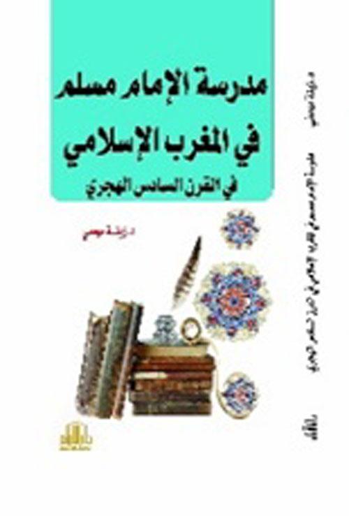 مدرسة الإمام مسلم في المغرب الإسلامي في القرن السادس الهجري