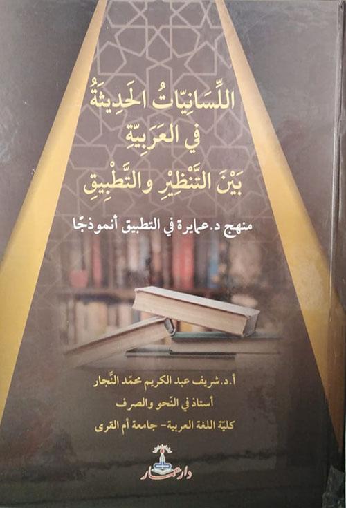 اللسانيات الحديثة في العربية بين التنظير والتضيق