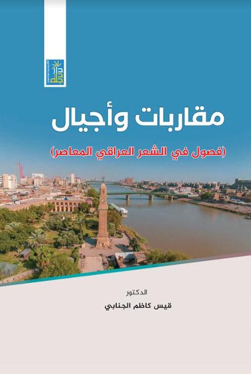 مقاربات وأجيال : فصول في الشعر العراقي المعاصر
