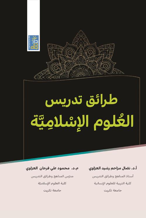 طرائق تدريس العلوم الاسلامية