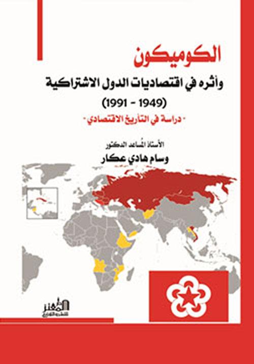 """الكوميكون وأثره في اقتصاديات الدول الاشتراكية (1949-1991) """"دراسة تاريخية"""""""
