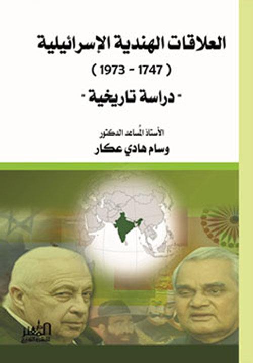 """العلاقات الهندية الاسرائيلية (1947-1973) """" دراسة تاريخية """""""