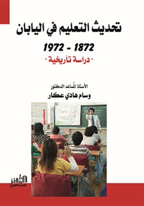 """تحديث التعليم في اليابان (1872-1972) """"دراسة تاريخية"""""""