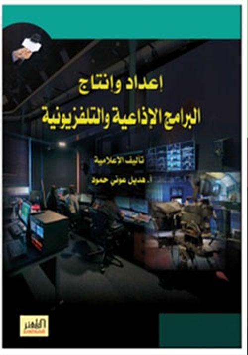 إعداد وإنتاج البرامج الإذاعية والتلفزيونية (طبعة ملونة)