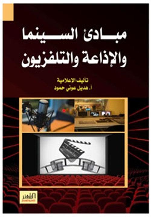 مبادئ السينما والإذاعة والتلفزيون (طبعة ملونة)