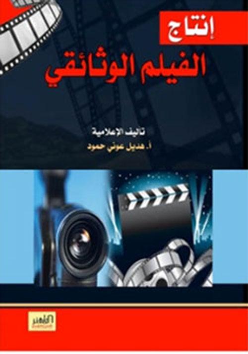 إنتاج الفيلم الوثائقي