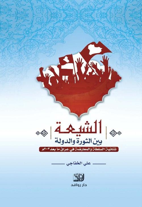 الشيعة بين الثورة والدولة