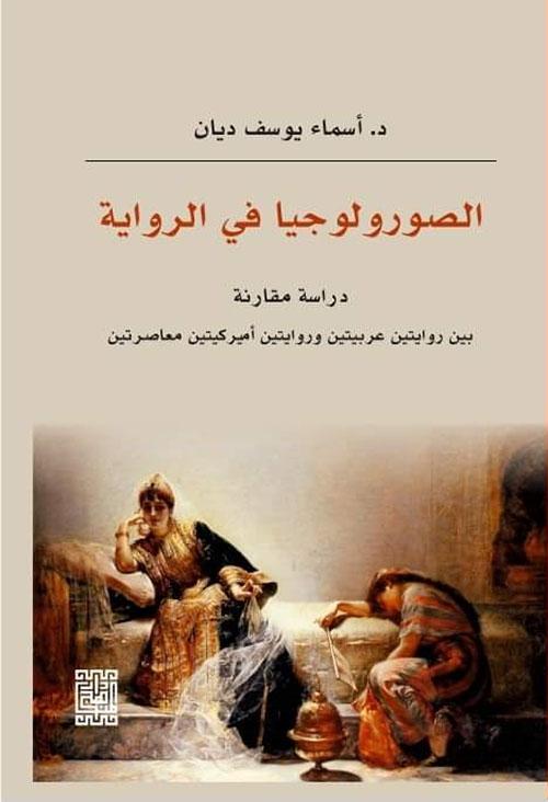 الصورلوجيا في الرواية - دراسة مقارنة بين روايتين عربيتين وروايتين أميركيتين معاصرتين