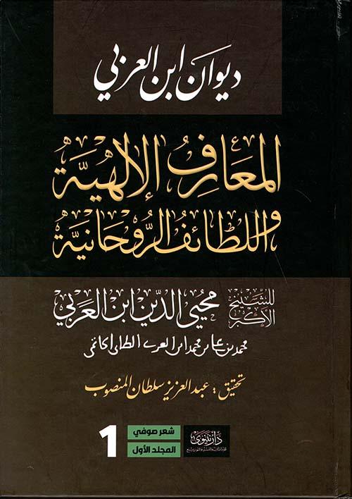 ديوان ابن العربي - المعارف الإلهية واللطائف الروحانية