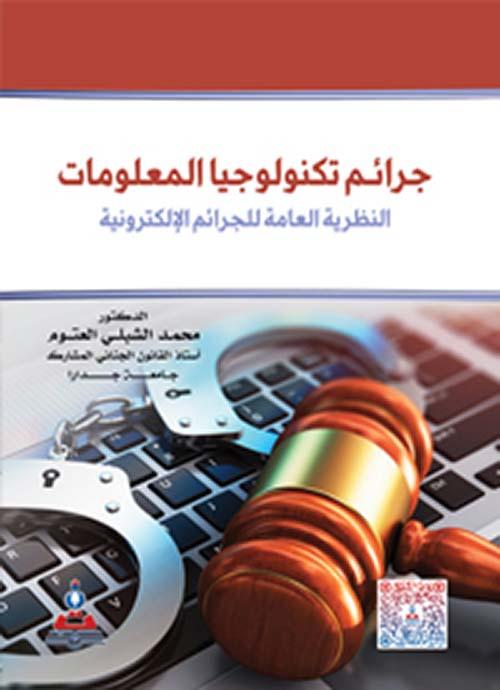 جرائم تكنولوجيا المعلومات - النظرية العامة للجرائم الإلكترونية