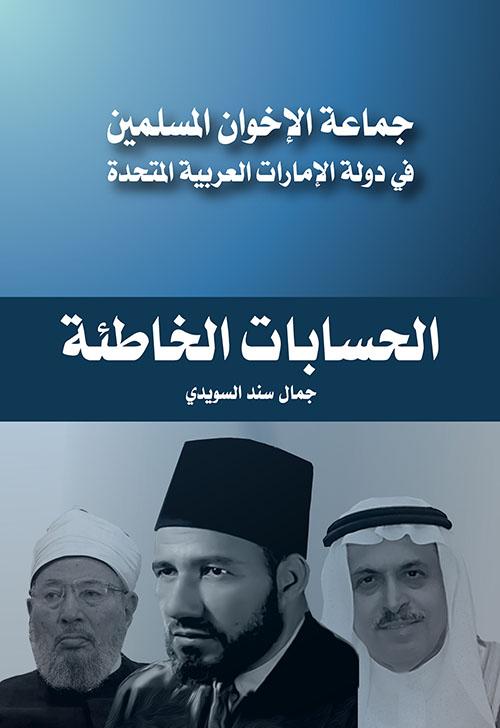 جماعة الإخوان المسلمين في دولة الإمارات العربية المتحدة.. الحسابات الخاطئة