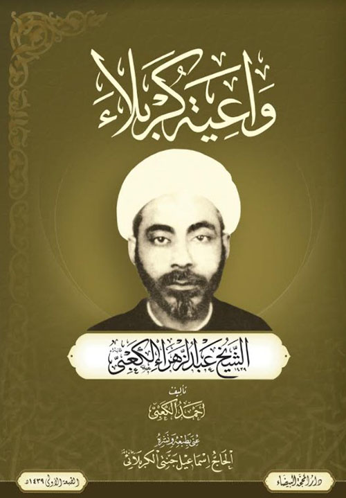 واعية كربلاء : الشيخ عبد الزهراء الكعبي