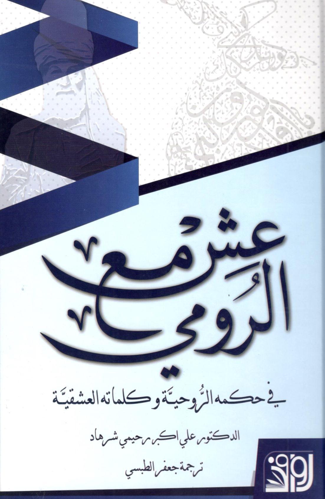 عش مع الرومي في حكمه الروحية وكلماته العشقية