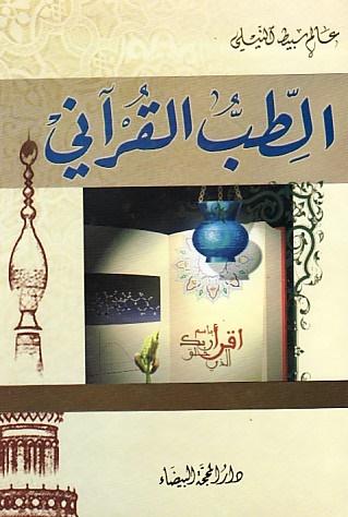 الطب القرآني