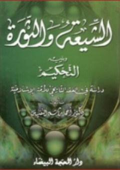 الشيعة والثورة ويليه التحكيم