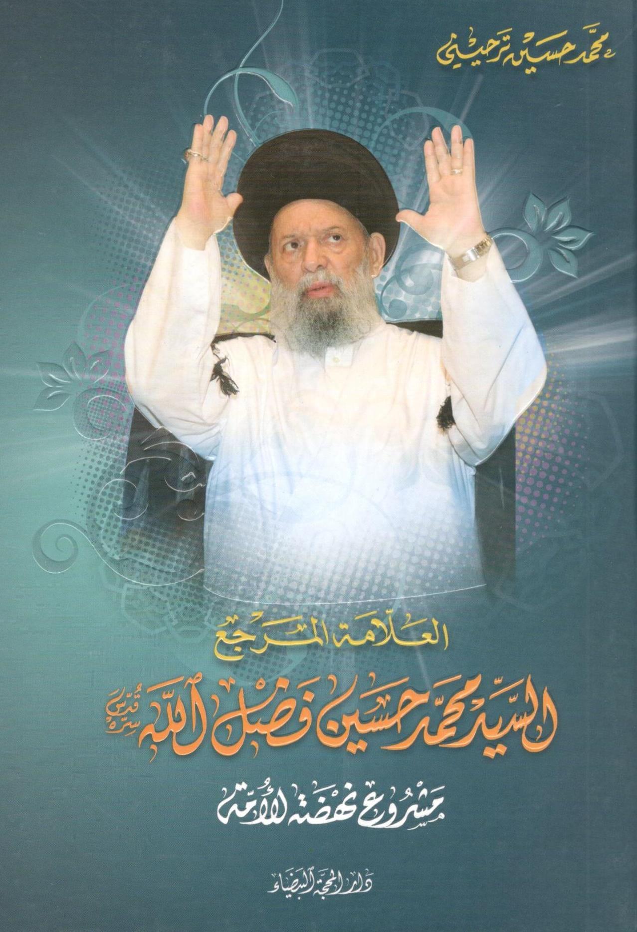 العلامة السيد محمد حسين فضل الله مشروع نهضة الأمة
