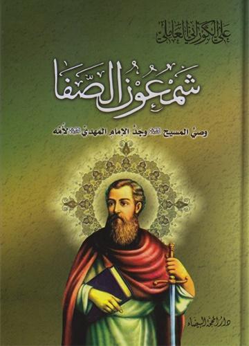 شمعون الصفا وصي المسيح وجد الإمام المهدي لأمه