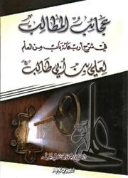 عجائب المطالب في شرح أربعمائة باب من العلم لعلي بن أبي طالب