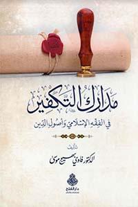 مدارك التكفير في الفقه الإسلامي وأصول الدين