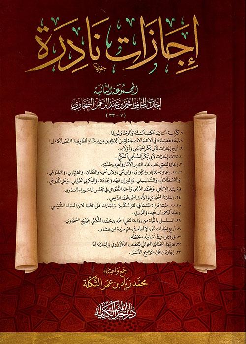 إجازات نادرة - المجموعة الثانية (7-33) : إجازات للحافظ محمد بن عبد الرحمن السخاوي