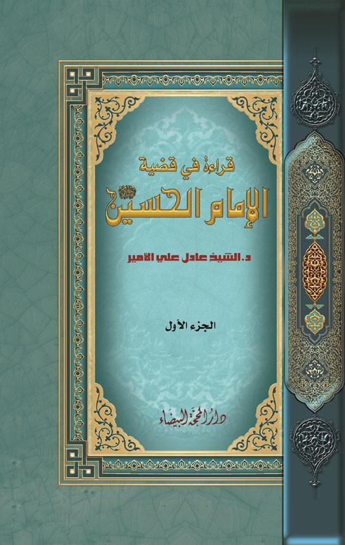 قراءة في قضية الإمام الحسين