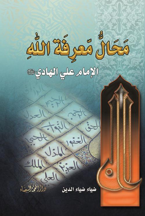 محال معرفة الله ؛ الإمام علي الهادي