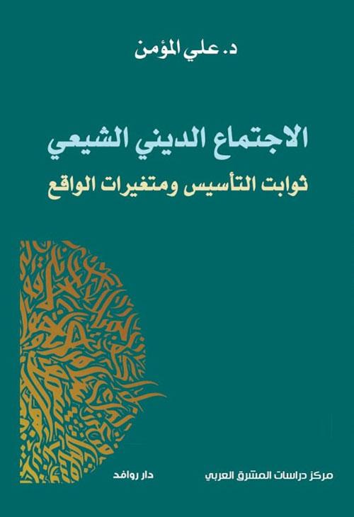 الاجتماع الديني الشيعي : ثوابت التأسيس ومتغيرات الواقع