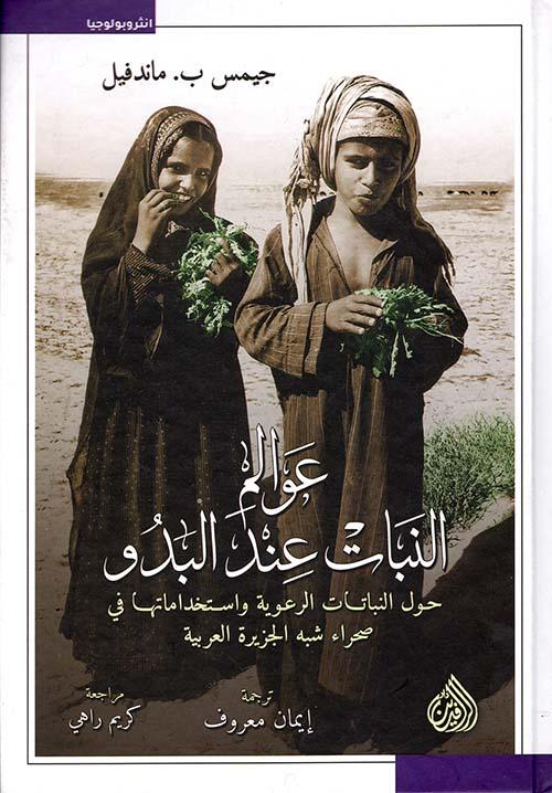 عوالم النبات عند البدو ؛ حول النباتات الرعوية واستخداماتها في صحراء شبه الجزيرة العربية