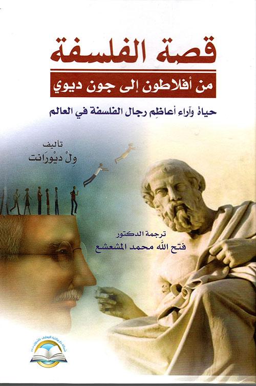 قصة الفلسفة، من افلاطون إلى جون ديوي، حياة وآراء أعاظم رجال الفلسفة في العالم