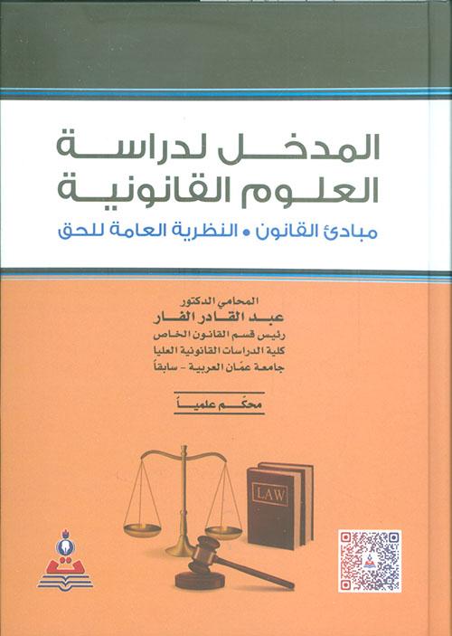 المدخل لدراسة العلوم القانونية : مبادئ القانون - النظرية العامة للحق