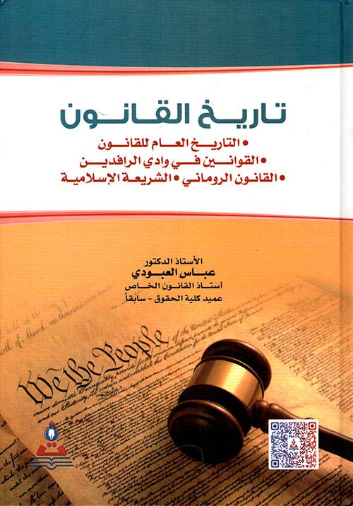 تاريخ القانون