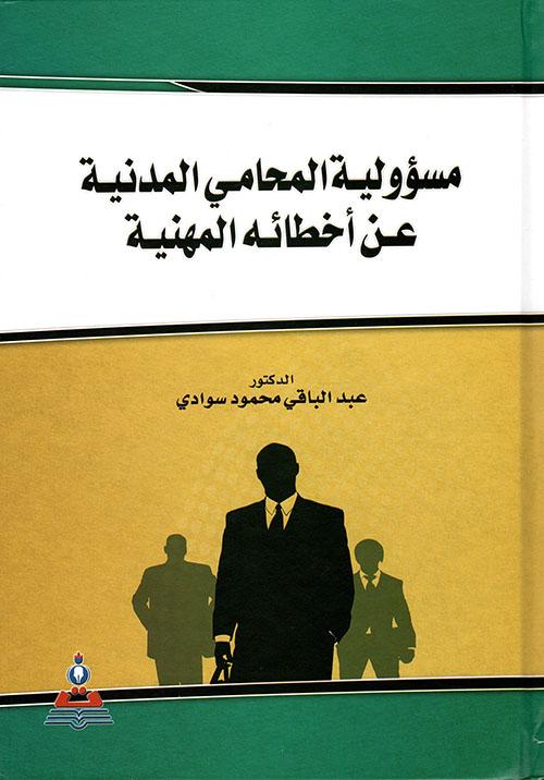مسؤولية المحامي المدنية عن أخطائه المهنية