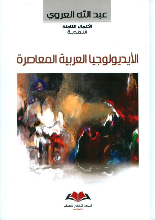 الايديولوجيا العربية المعاصرة