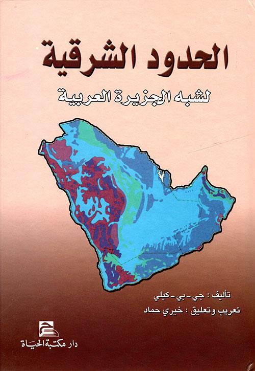 الحدود الشرقية لشبه الجزيرة العربية