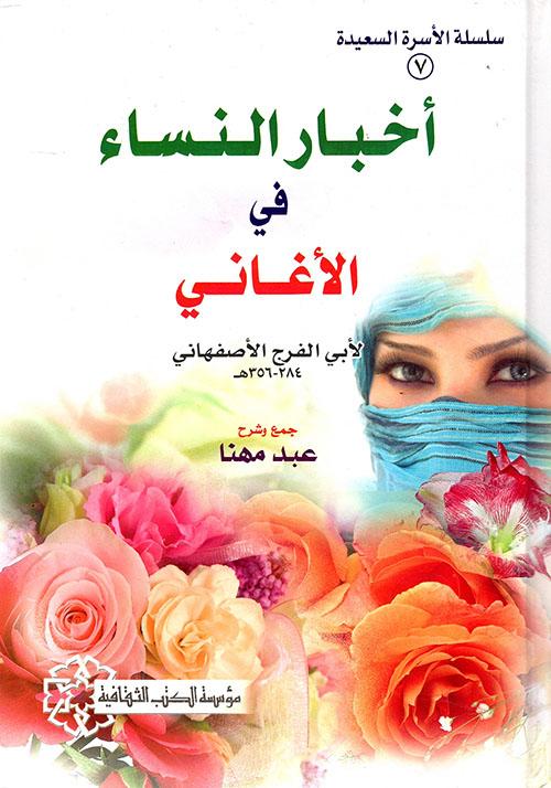 أخبار النساء في الأغاني لأبي الفرج الأصفهاني 284 - 356 هـ