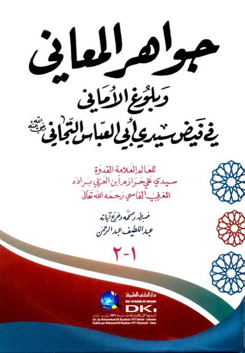 جواهر المعاني وبلوغ الأماني في فيض سيدي أبي العباس التجاني